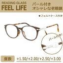 スマホ 老眼鏡に見えない パール付きオシャレな老眼鏡 feel life ブラウンデミ fll-001