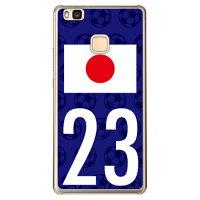 スマートフォンケース  Cf LTD 日本代表チーム応援23 クリア  HUAWEI P9 lite VNS-L22/MVNOスマホ  SIMフリー端末