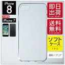 スマホケース iphone 7/apple用 無地ケース  ソフトtpuクリア