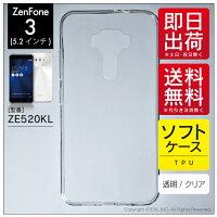 (スマホケース)ZenFone 3(5.2インチ)ZE520KL/MVNOスマホ(SIMフリー端末)用 無地ケース (ソフトTPUクリア)