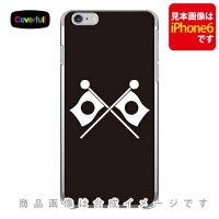 (スマホケース)家紋シリーズ 二つ違い国旗 (ふたつちがいこっき)(クリア)/ for iPhone 7 Plus/Apple (Coverfull)