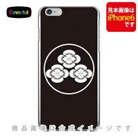 (スマホケース)家紋シリーズ 細輪に三つ盛り木瓜 (ほそわにみつもりもっこう)(クリア)/ for iPhone 7/Apple (Coverfull)