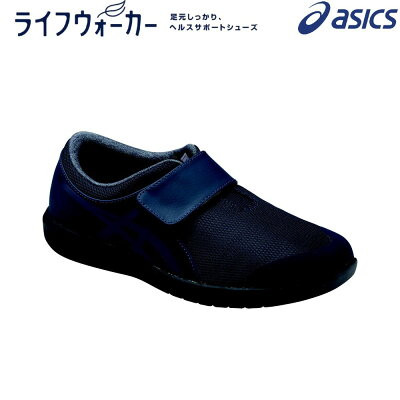 asics ウォーキングシューズ レディース ライフウォーカー ニーサポート501W TDL501-5849