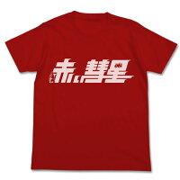 コスパ 機動戦士ガンダム 赤い彗星 Tシャツ レッド / S