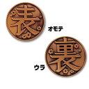 鬼滅の刃 カナヲの銅貨 コスパ