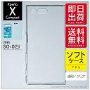 Xperia X Compact SO-02J/docomo用  ソフトTPUクリア 無地xperia x compac xperia x compact カバー エクペリアx