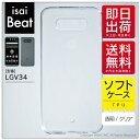 isai Beat LGV34 V20 PRO L-01J/au docomo用  ケース