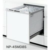 Panasonic 食器洗い乾燥機 NP-45MD8S