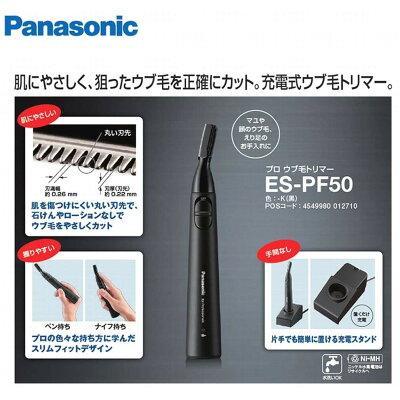プロウブ毛トリマー ES-PF50-K