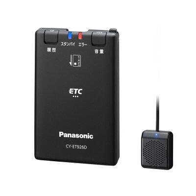 パナソニック Panasonic ETC車載器 音声案内 アンテナ分離型(ブラック) DC12/24V車対応 CY-ET926D