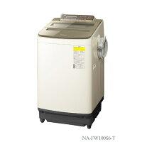 Panasonic洗濯乾燥NA-FW100S6-T