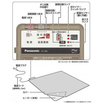 電気カーペット ヒーター・カバーセットタイプ 2畳相当 ベージュ DC-2NKB1-C(1セット)