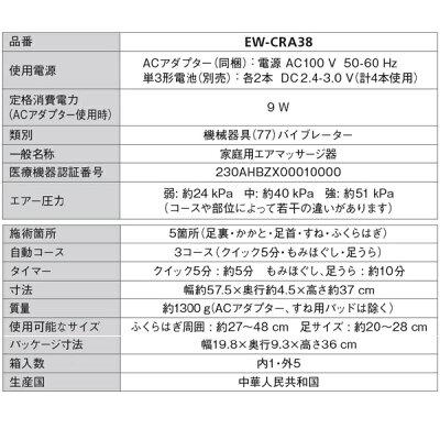 Panasonic  エアーマッサージャー コードレス レッグリフレ EW-CRA38-P
