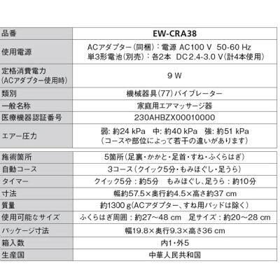 Panasonic  エアーマッサージャー コードレス レッグリフレ EW-CRA38-K