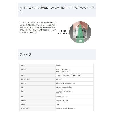 ヘアードライヤー イオニティ ピンクゴールド調 EH-NE5A-PN(1台入)