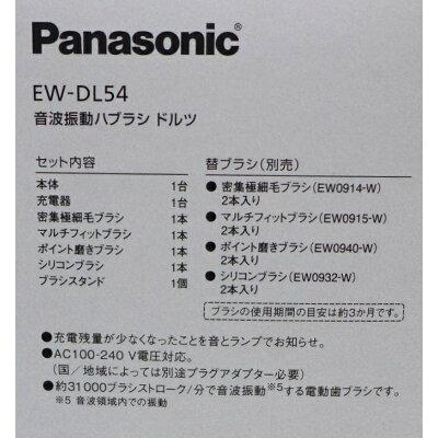 パナソニック 音波振動ハブラシ ドルツ 白 EW-DL54-W(1台入)