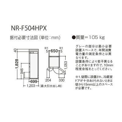 Panasonic  パーシャル搭載冷蔵庫 ナノイーX NR-F504HPX-N