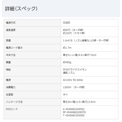 パナソニック ヘアードライヤー イオニティ 青調 EH-NE4A-A(1台)