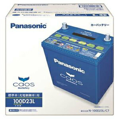 パナソニック Panasonic N-100D23L/C7 カオス標準車/充電制御車用 高性能バッテリー N100D23L/C7