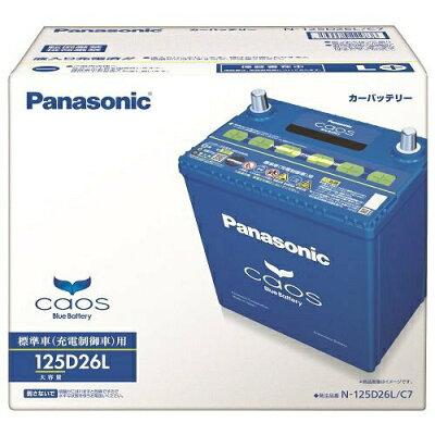 パナソニック Panasonic N-125D26L/C7 カオス標準車/充電制御車用 高性能バッテリー N125D26L/C7