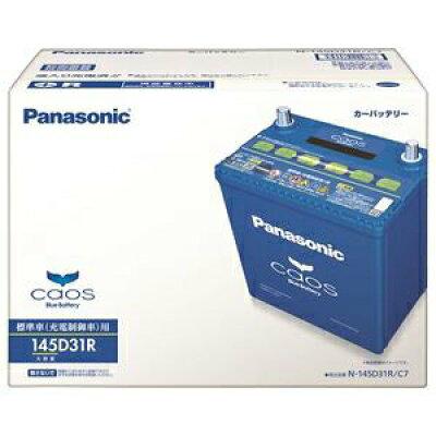 パナソニック Panasonic N-145D31R/C7 カオス標準車/充電制御車用 高性能バッテリー N145D31R/C7