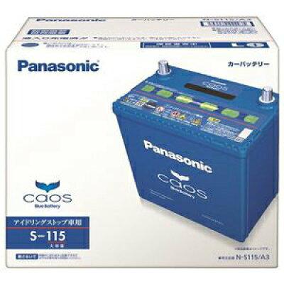 パナソニック Panasonic N-S115/A3 カオス アイドリングストップ車対応 高性能バッテリー NS115/A3