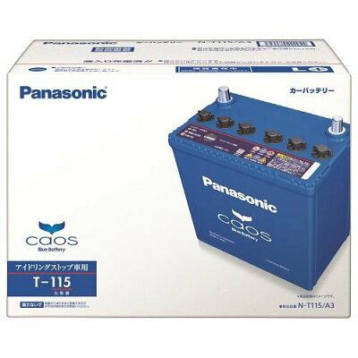 パナソニック Panasonic N-T115/A3 カオス アイドリングストップ車対応 高性能バッテリー NT115/A3
