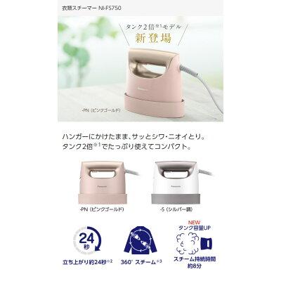 Panasonic 衣類スチーマー NI-FS750-PN