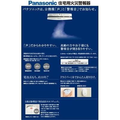 Panasonic けむり当番 火災報知器 煙式・電池式・単独型  SHK48455