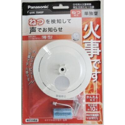 Panasonic ねつ当番薄型定温式 SHK7040P