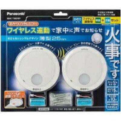 Panasonic けむり当番薄型2種 火災報知器 電池式 ワイヤレス連動親器 子器セット2台 SHK79021P