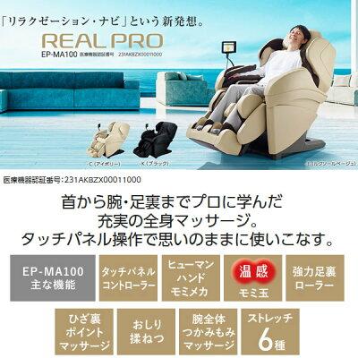 Panasonic REALPRO マッサージチェア EP-MA100-E