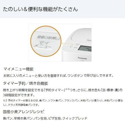 Panasonic ホームベーカリー SD-SB1-W