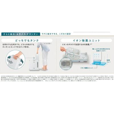 Panasonic ナノイー 気化式加湿器  FE-KXS07-W