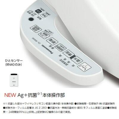 Panasonic 温水洗浄便座 ビューティ トワレ DL-RN40-WS