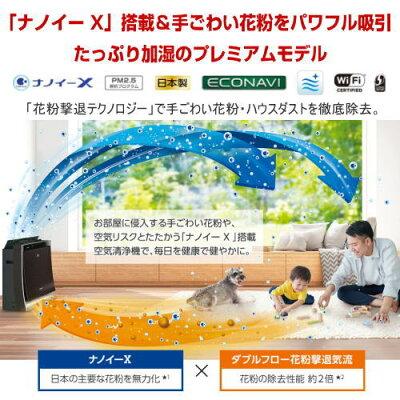 Panasonic ナノイーX 加湿空気清浄機 F-VXS90-TM