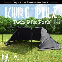 Canadian East カナディアンイースト Twin Pilz Fork ツインピルツフォーク ブラック CETO1021