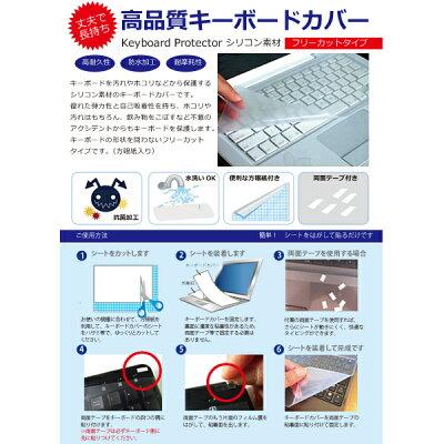 シリコン製キーボードカバー NEC LAVIE Note Standard NS700