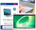 パナソニック Let〓s note MX5 CF-MX5 12.5インチ用 液晶保護フィルム&シリコンキーボードカバー