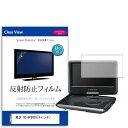 反射防止フィルム 東芝 SD-BP900S