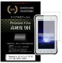 高硬度9Hフィルム Panasonic タフパッド FZ-G1