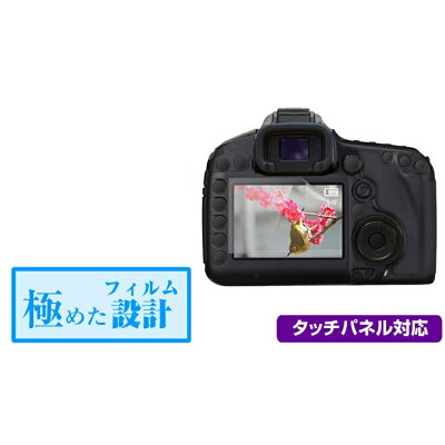 高硬度9Hフィルム オリンパス OLYMPUS STYLUS TG-870 Tough / TG-860 Tough / PEN Lite E-PL6 / E-PL5 / E-PM2