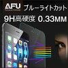 iPhone強化ガラスフィルム 2.5Dラウンドエッジ 耐摩耗性 耐傷付き性 水跡・指紋付き防止
