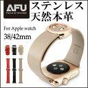 Apple Watchバンド 天然本革 ステンレス 38/42MM BASEUS 簡単取付 精緻な金具