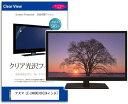 メディアカバーマーケット アズマ LE-24HDG100 24インチ  クリア光沢 テレビ用液晶保護フィルム