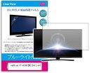 メディアカバーマーケット neXXion FT-A1961DB 19インチ  ブルーライトカット