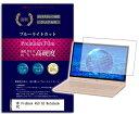 高硬度9Hフィルム ブルーライトカット HP ProBook 450 G3 Notebook PC