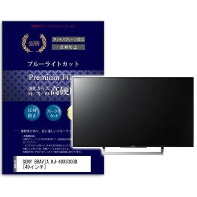 高硬度9Hフィルム ブルーライトカット SONY BRAVIA KJ-49X8300D