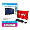 ブルーライトカットフィルム 富士通 FMV ESPRIMO FHシリーズ FH70/B3