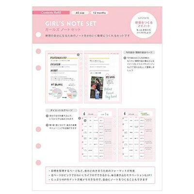 システム手帳 6穴 a5正寸 リフィル レフィル 差替え用 ガールズノート ライフログ マークス